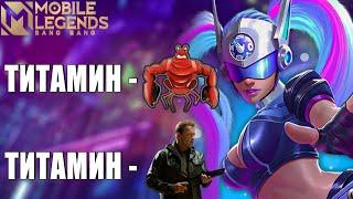 ЭТОТ СТРИМ ДОКАЖЕТ, ЧТО ТИТАМИН... - Mobile Legends