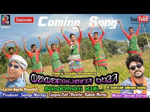 Sur Sanging New Santali HD Video Album 2018''BABONGHATI KULI''Offical Teaser...