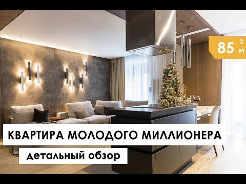 КВАРТИРА МОЛОДОГО МИЛЛИОНЕРА. Детальный обзор квартиры. Дизайн интерьера.