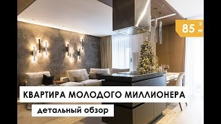 Дизайн интерьера молодого миллионера. Видео обзор.