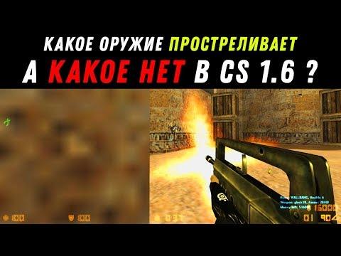 Какое оружие простреливает, а какое нет в CS 1.6?