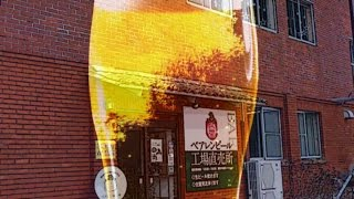 〔岩手県〕ベアレン醸造所 盛岡のクラフトビール | 岩手・盛岡観光動画