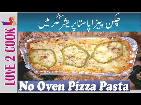 Pizza Pasta Recipe In Pressure Cooker In Urdu Hindi