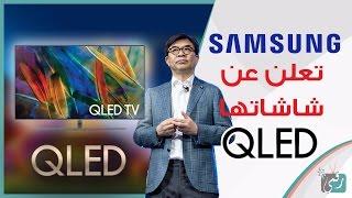 شاشات سامسونج 2017 Samsung QLED TV الابتكار الجديد في عالم التلفزيونات