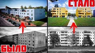 Как реконструируют панельные хрущевки в Германии.