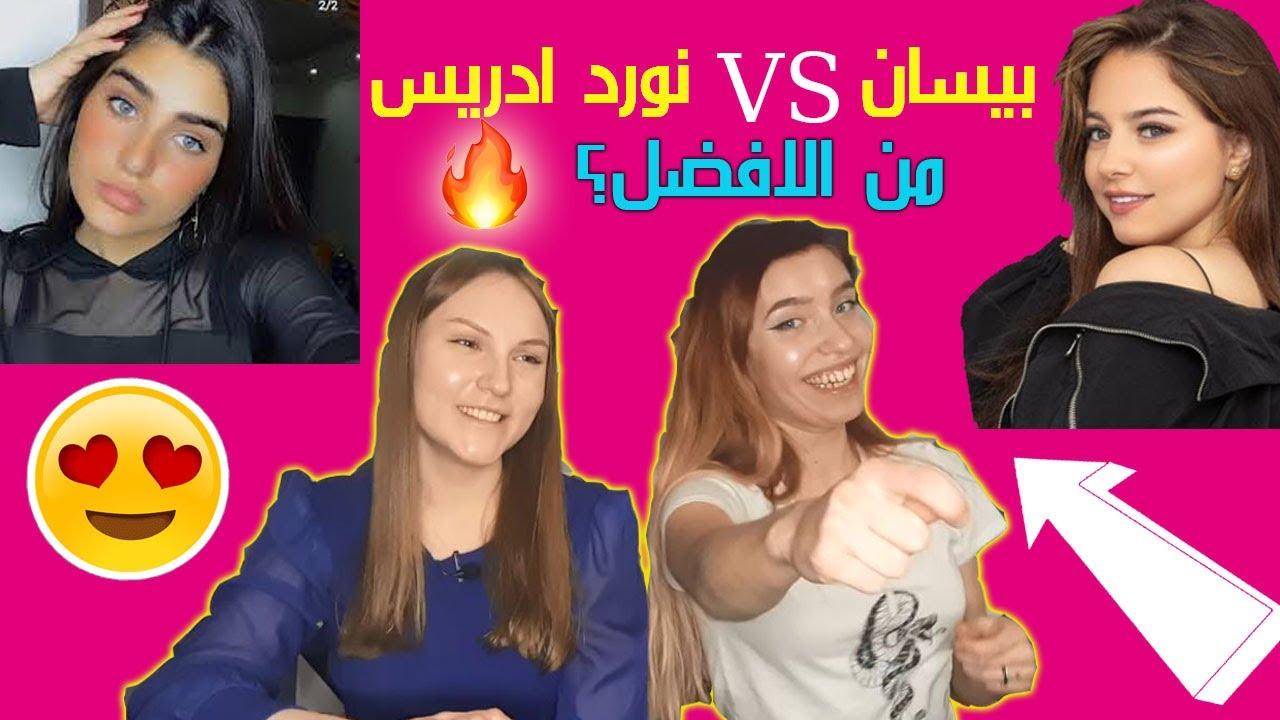 لايفوتك بنات روسيات مع  🔥 اقوي تحدي في تيك توك بين بيسان اسماعيل و نور ادريس 💓 من الافضل برايك ؟