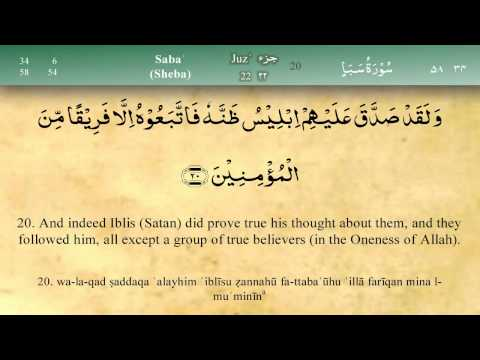 034 Surah Saba by Mishary Al Afasy with english and arabic subtitles High Quality