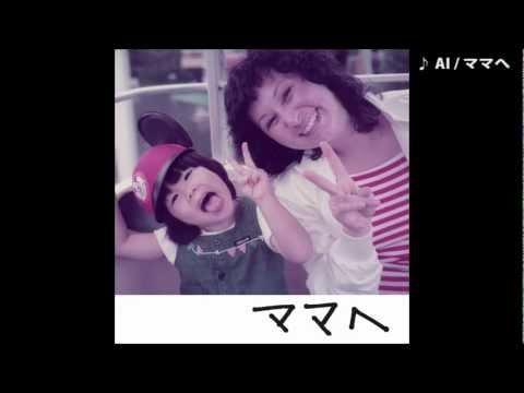"""配信シングル「ママへ」(ロッテ ガーナミルクチョコレートCMソング)はAIが日本中のお母さんへ贈る、""""笑顔で泣ける""""「ママ、ありがとう..."""