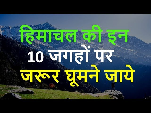 Himachal Tourist Places | Must See 10 Himachal Hill Stations 2018