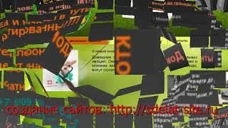 видео создание сайтов в Москве