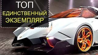 Самые красивые автомобили в единственном экземпляре ТОП 5