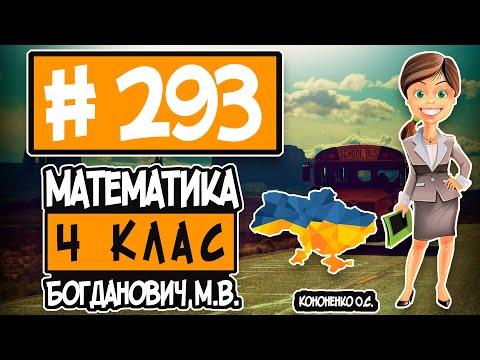 № 293 - Математика 4 клас Богданович М.В. відповіді ГДЗ