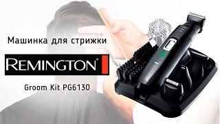 Машинка для стрижки Remington Groom Kit PG6130 - видео обзор