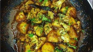 ऐसे बनाएंगे आलू गोभी तो रोज़ बनाने का मन करेगा || Aloo Gobhi Dhaba Restaurant  style