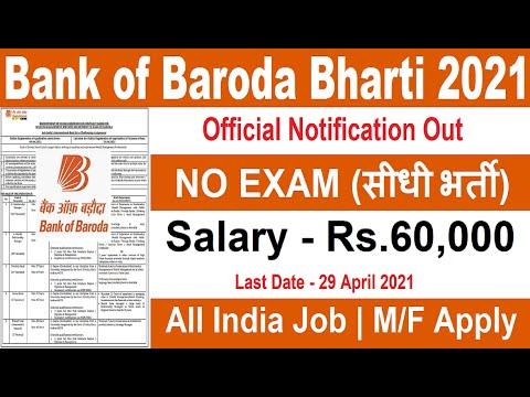 Bank Of Baroda Recruitment 2021   BOB Bank Vacancy 2021   Govt Jobs   Sarkari Naukari