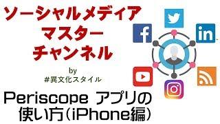 Periscope (ペリスコープ)アプリの使い方 ~前編~
