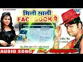 mili to sali facebook par mix by dj abhishek exported 0