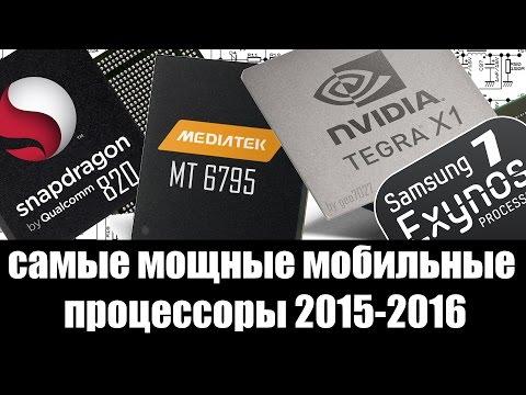 Snapdragon 820 vs Nvidia Tegra X1 vs Helio X10 vs Exynos 7 - Самые мощные микропроцессоры 2015-2016