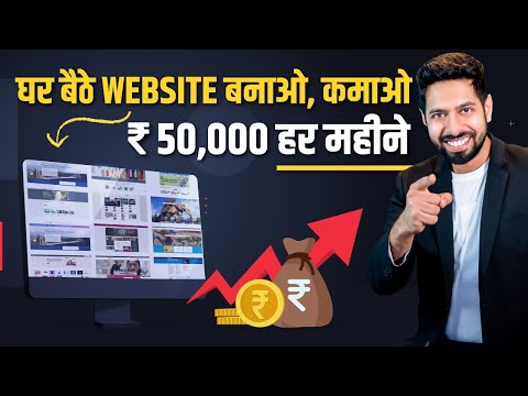 How to Make a Website and Earn Money Online | by Him eesh Madaan