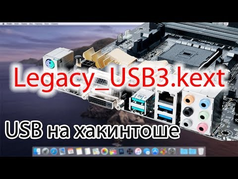 Записки старого Хакинтошника – создание Legacy USB 3.0 Kext