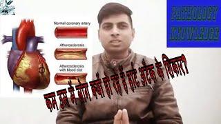 Lipid Profile test  in Hindi