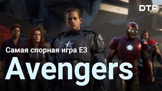 Avengers — самая странная игра E3 2019. Почему Square Enix всё делает неправильно