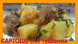 ВКУСНАЯ ТУШЕНАЯ КАРТОШКА Рецепт Тушеной Картошки Как Приготовить Тушеную Картошку Beef Stew Recipe
