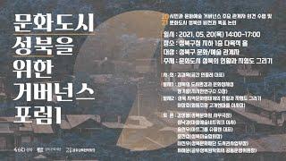 문화도시 성북을 위한 거버넌스 포럼1