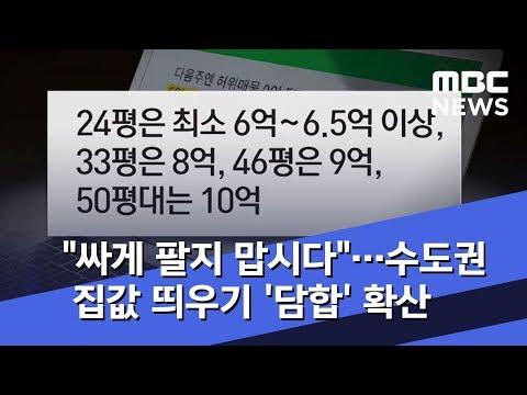 """""""싸게 팔지 맙시다""""…수도권 집값 띄우기 '담합' 확산 (2018.09.06/뉴스투데이/MBC)"""