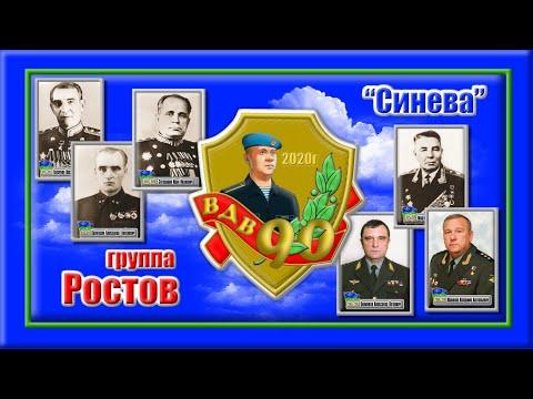 группа Ростов \