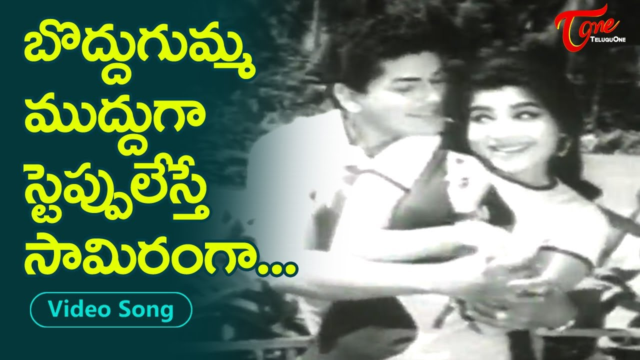బొద్దుగుమ్మ ముద్దుగా స్తేప్పులేస్తే.  Stunning Jayalalitha, Ramakrishna hit Duet   Old Telugu Songs