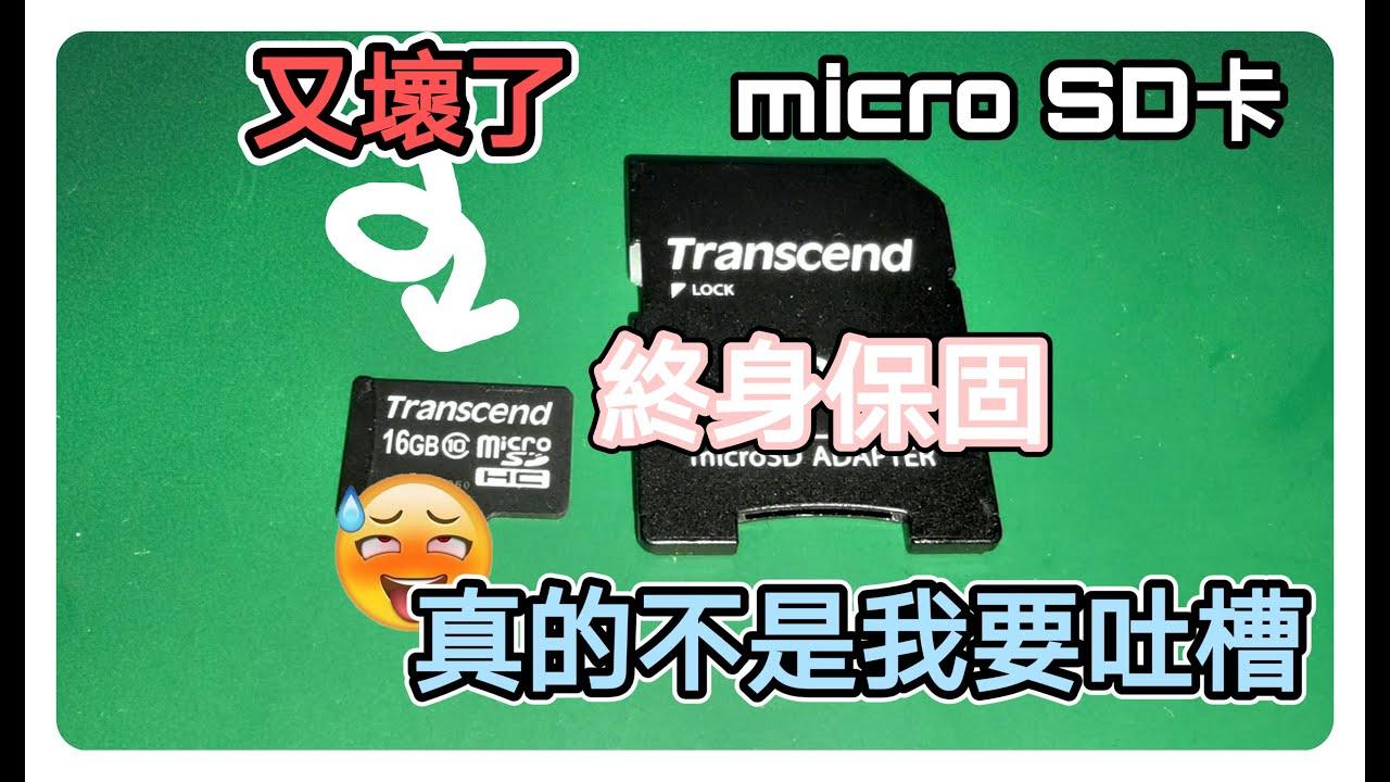 終身保固很重要! Micro SD 卡壞了要怎麼送修 創見維修中心送修教學 - YouTube