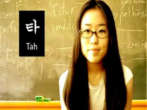 Learn Korean 1: Pronounce the Alphabet