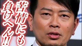 【炎上】雨上がり宮迫博之が24時間テレビに出演した事でわかる日テレの...