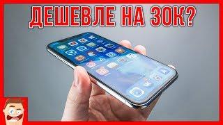Как купить iPhone X на 30000 дешевле?