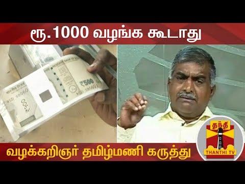 ரூ.1000 வழங்க கூடாது - வழக்கறிஞர் தமிழ்மணி கருத்து | Distribution of Rs.1000 | Thanthi TV