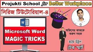Microsoft Word Magic Tricks: Projukti School for better workplace (Part-4) Bangla Tutorial