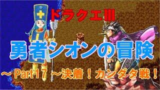 ドラクエⅢ【SS】勇者シオンの冒険~Part17~決着!カンダタ戦!(ドラクエch. No.394)DragonQuest
