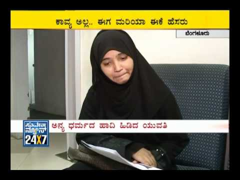Hindu girl 'converted' to Islam in Banglore - Suvarna News