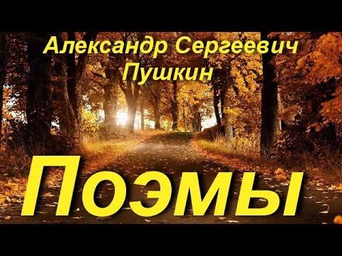 Александр Сергеевич Пушкин - Поэмы
