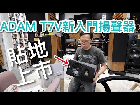 ADAM T7V新入門揚聲器貼地上市