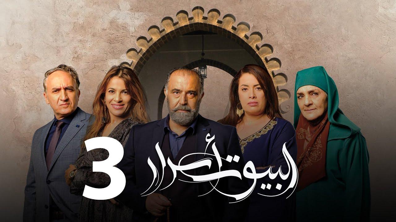 Al Boyout Asrar - Ep 3 - ﺍﻟﺒﻴﻮﺕ ﺃﺳﺮﺍﺭ الحلقة