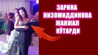 ЗАРИНА  НИЗОМИДДИНОВА ЖАНЖАЛ КЎТАРДИ