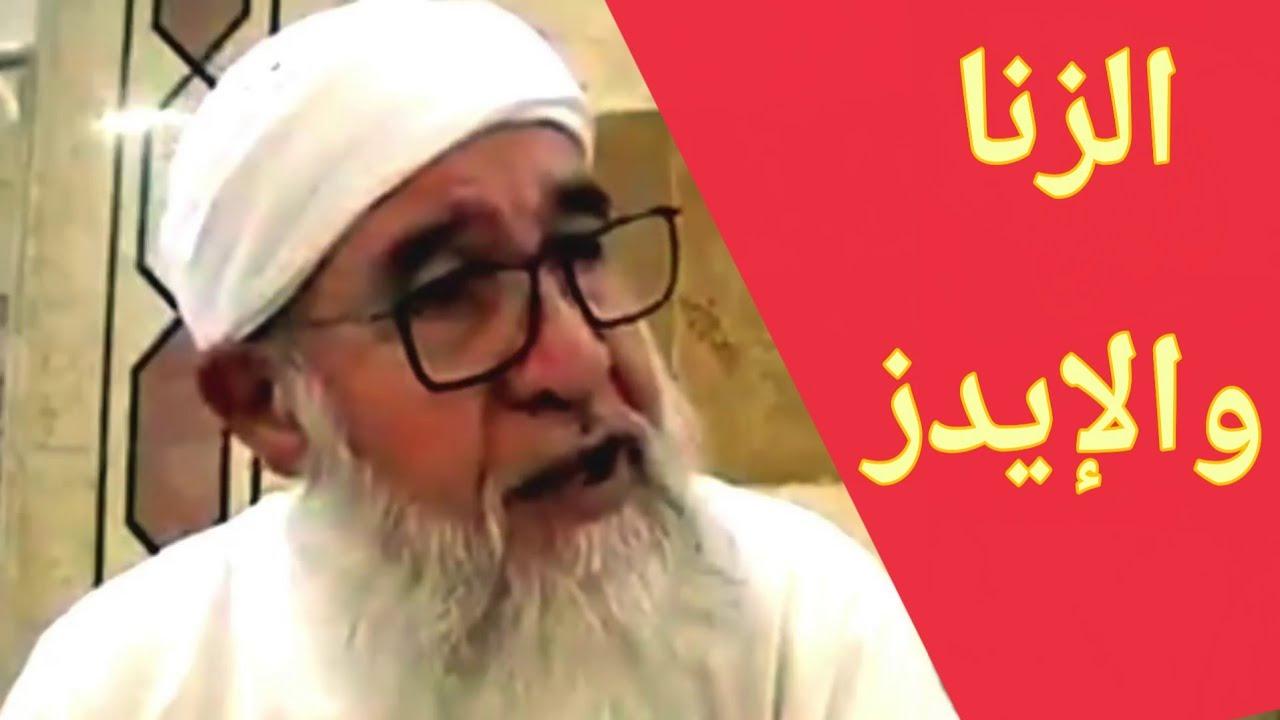 مالا تعرفه عن الزنا والإيدز موعظة الشيخ فتحي صافي رحمه الله