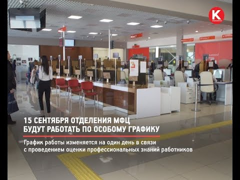 КРТВ. 15 сентября отделения МФЦ будут работать по особому графику