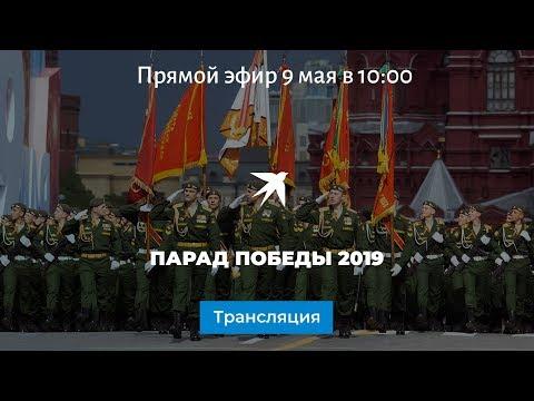 Парад Победы 2019:
