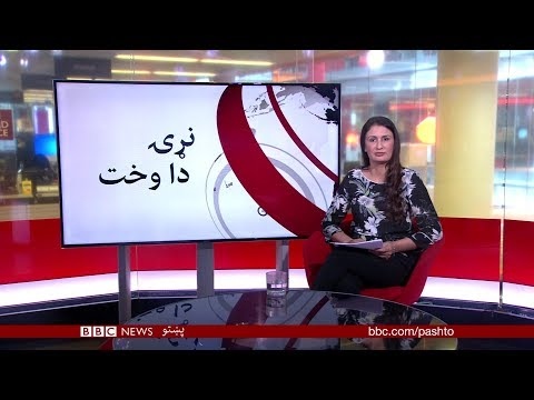 BBC Pashto TV, Naray Da Wakht: 02 May 2018
