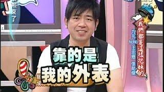 2008.04.08康熙來了完整版 我們都是這樣把妹的-九孔、NoNo、王宏恩、張勛傑
