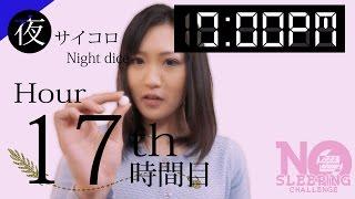All Play▷ https://goo.gl/th9Bro 関口愛美さんのチャンネル Aimi Sekig...