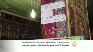 ظروف معيشية صعبة للمصريين